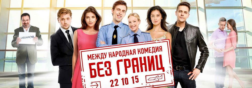Фильмы комедии со всего мира смотреть онлайн бесплатно на ...